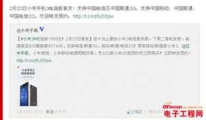 小米3电信版25日首发华为23日MWC推荣耀X1[近日新闻]
