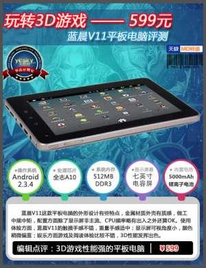 玩转3D游戏599元平板电脑蓝晨V11评测[近日新闻][近日新闻]